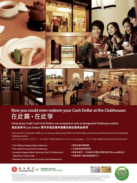 Hang Sang Bank – Now you could even redeem your Cash Dollar at the Clubhouses (Advertisement)