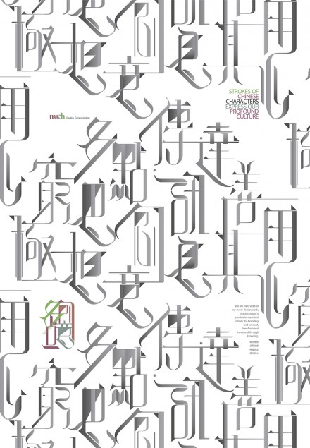 Strokes Of Chinese Characters (Poster Design, Typography Design, Art & Design Lab)