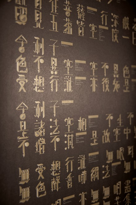 The Heart Sutra (Poster Design, Typography Design, Art & Design Lab)
