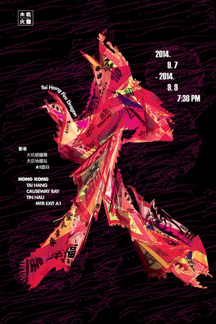 Tai Hang Fire Dragon – Hong Kong Heritage Series (Typography, Art & Design Lab)