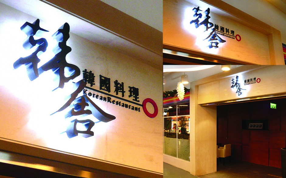 HONG KONG INTERIOR DESIGN AND SIGNAGE DESIGN