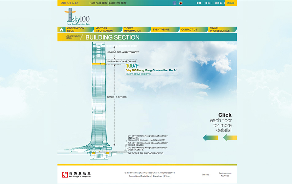 sky100 天際100 website design programming