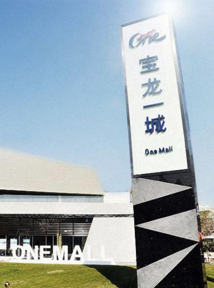 One Mall 宝龙一城 厦门 (Signage Design)