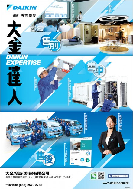 Daikin Corporate Poster (Photography / Graphic Design / Advertising Design / Poster Design)