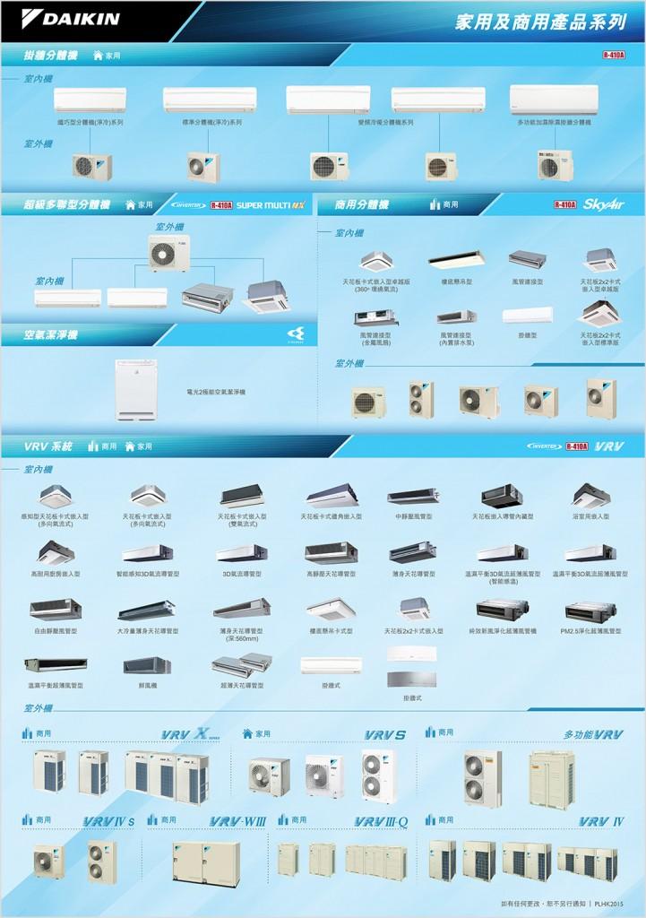 Daikin Air Conditioning (Hong Kong)