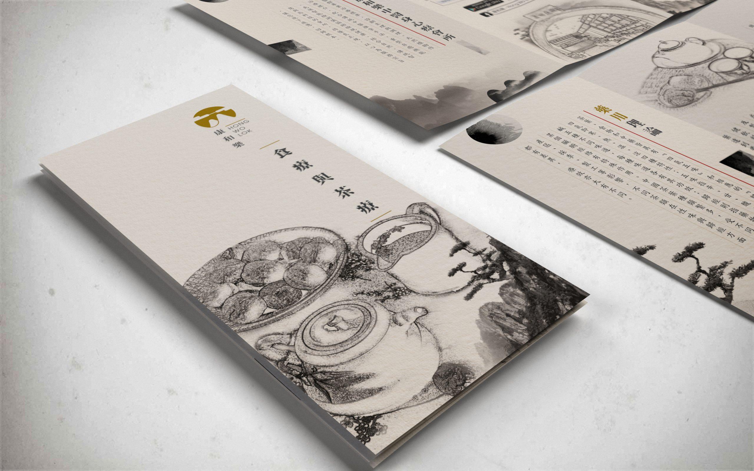 康和樂 - Hong Wo Lok Health Club LOGO DESIGN VISUAL IDENTITY DESIGN