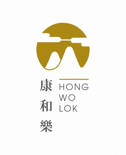 Hong Wo Lok Health Club 康和樂  (logo design and brand identity)